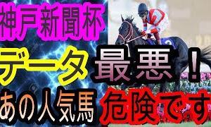 【オッズパーク スマートフォン 大勝】【競馬予想】神戸新聞杯2020 あの有力馬に残念なお知らせ!? 3つの超ヤバイデータが見つかってしまいました・・・