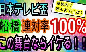 【オッズパーク スマートフォン 大勝】【競馬予想】日本テレビ盃2020 単騎逃げ濃厚!? あの地方馬がやってくれるでしょう!!