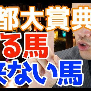 【オッズパーク スマートフォン 大勝】【競馬予想】京都大賞典2020 アノ馬はこない馬!