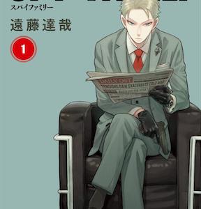 SPY×FAMILY 1巻 (感想あり)
