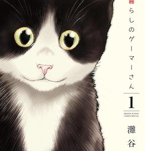 猫暮らしのゲーマーさん 1巻 (感想あり)