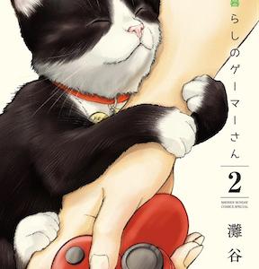 猫暮らしのゲーマーさん 2巻(感想あり)