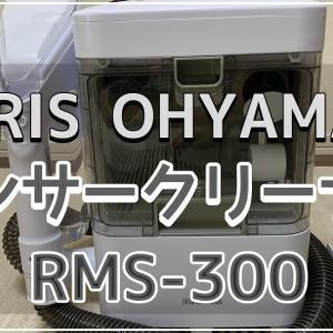 【ペットの粗相に】アイリスオーヤマ リンサークリーナー RNS-300
