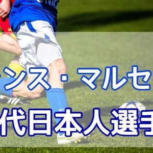 マルセイユの歴代日本人サッカー選手まとめ!