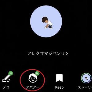 【LINE】アバターが作成できない!プロフィール画面に表示されない場合の作り方!