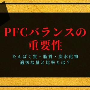 PFCバランスの重要性