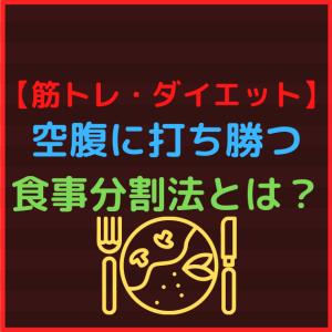 【筋トレ・ダイエット】をする際は空腹でも我慢しないといけないの?