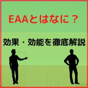 EAAとはなに?効果・効能を徹底解説