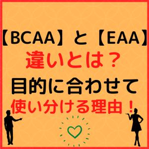 【BCAA】と【EAA】の違いとは?トレーニングの目的に合わせて使い分けるべき理由!