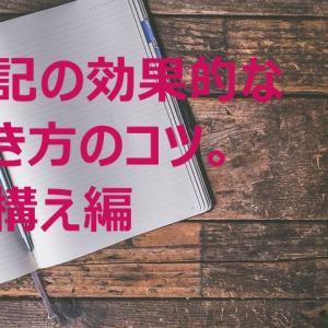 日記の効果的な書き方のコツを伝授!其ノ一@心構え編