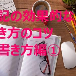 日記の効率的な書き方のコツを伝授!其ノ二@書き方編①