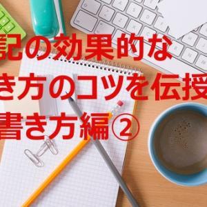 日記の効果的な書き方のコツを伝授!其ノ三@書き方編②