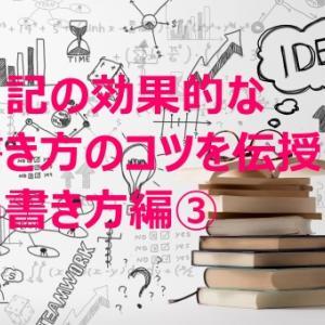 日記の効果的な書き方のコツを伝授!@書き方編③