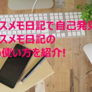 ボイスメモ日記の使い方を紹介!効果的な使い方はどんな使い方?2つ紹介!