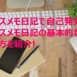 ボイスメモ日記の残し方の基本を紹介!アプリは?どういう方法で日記を残すの?