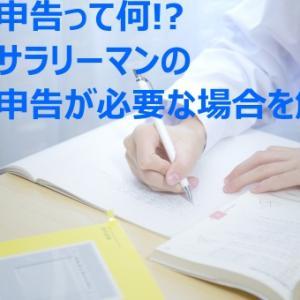 気になるサラリーマンの確定申告とは?副業をしていると確定申告が必要なのはどんな時?