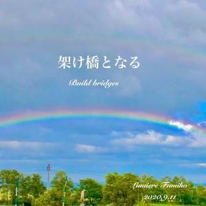 9/11心の羅針盤〜デイリーエナジーメッセージ