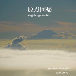 9/12心の羅針盤〜デイリーエナジーメッセージ