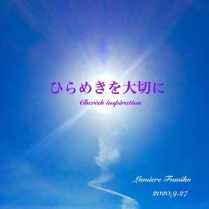 9/27心の羅針盤〜デイリーエナジーメッセージ