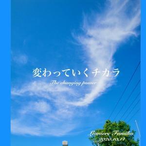 変わっていくチカラ〜10/14心の羅針盤デイリーエナジーメッセージ