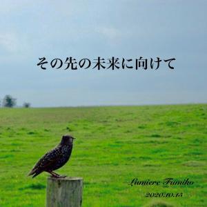 その先の未来に向けて〜10/15心の羅針盤デイリーエナジーメッセージ