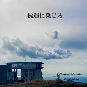 機運に乗じる〜10/18心の羅針盤デイリーエナジーメッセージ