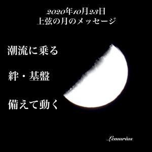 10/23上弦の月〜Lemuriusメッセージ