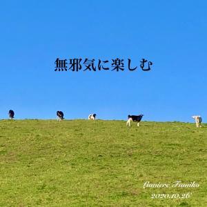 無邪気に楽しむ~10/26心の羅針盤デイリーエナジーメッセージ