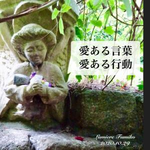 愛ある言葉・愛ある行動〜10/29心の羅針盤デイリーエナジーメッセージ