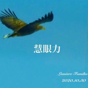 慧眼力〜10/30心の羅針盤デイリーエナジーメッセージ