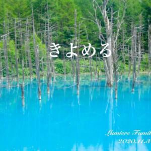 きよめる〜11/3心の羅針盤~デイリーエナジーメッセージ