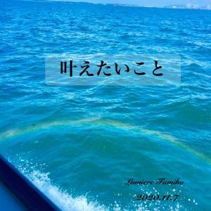 叶えたいこと〜11/7心の羅針盤デイリーエナジーメッセージ