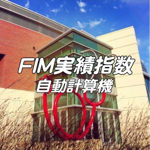 【回復期リハ病棟スタッフ必見】FIM実績指数自動計算機
