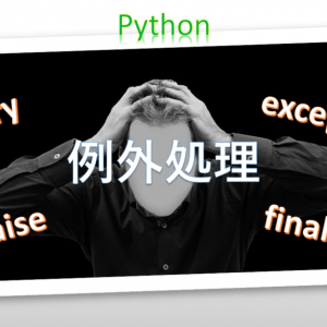 Python 例外処理(try,except)についてまとめました!(10分)