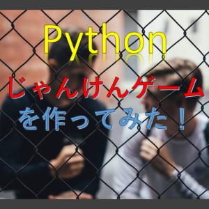 Python じゃんけんゲームを作ってみた!