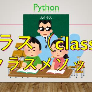 Python クラス(class)には先生がいます!-クラスメソッド編-(5分)