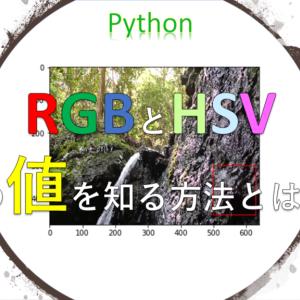 Python 『RGB』と『HSV』の値を知る方法とは!?