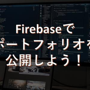 Firebaseでポートフォリオを公開しよう!
