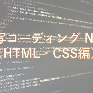 模写コーディング No.1(HTML・CSS編)