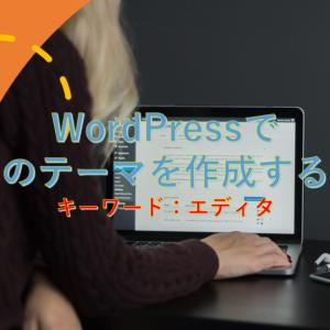 WordPressで独自テーマを作成する方法
