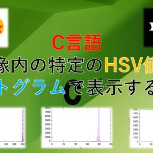 C言語 画像内の特定のHSV値をヒストグラムで表示する方法
