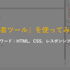 『開発者ツール(Developer Tools)』を使ってみよう!(5分)
