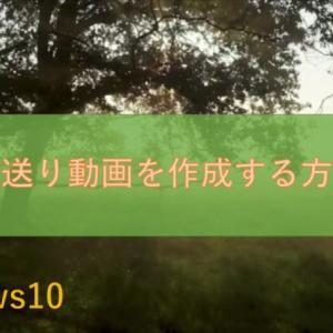 Windows10 早送り動画を作成する方法(10分)