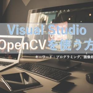 Visual StudioでOpenCVを使う方法(C++)