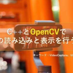 C++ OpenCVで動画の読み込みと表示を行う方法