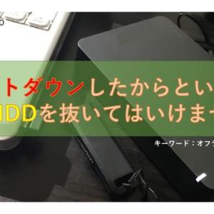 シャットダウンしたからといって,USBやHDDを抜いてはいけませんよ!