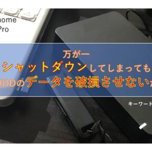 万が一,シャットダウンしてしまってもUSBやHDDのデータを破損させないためには