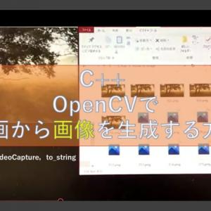 C++ OpenCVで動画から画像を生成する方法