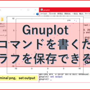 Gnuplot このコマンドを書くだけでグラフを保存できる!