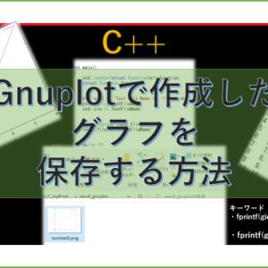 C++ Gnuplotで作成したグラフをフォルダに保存する方法